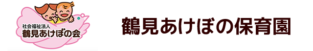 鶴見あけぼの保育園